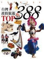 台灣渡假旅遊TOP388