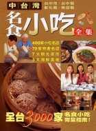中台灣名食小吃全集