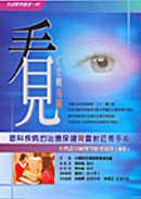 看見清楚與美麗:眼科疾病的治療保健與雷射近視手術