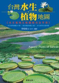 台灣水生植物地圖:水生植物生態觀察完全手冊