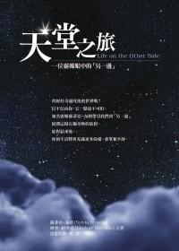 天堂之旅:一位靈媒眼中的「另一邊」