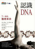 認識DNA : 下一波醫療革命