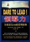 領導力:全球頂尖CEO的管理經典