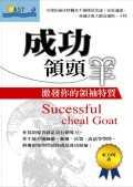 成功領頭羊