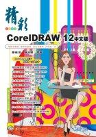 精彩CorelDRAW 12中文版