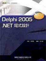 Delphi 2005 .NET程式設計