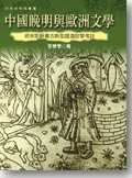 中國晚明與歐洲中世紀 :  明末耶穌會西洋古典型證道故事考詮 /