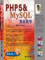 PHP5 & MySQL架站教學