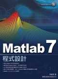 Matlab 7程式設計