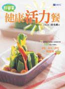超簡單健康活力餐
