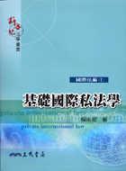 基礎國際私法學,國際法編