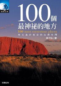 100個最神祕的地方