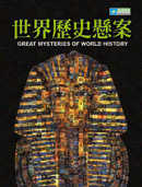 世界歷史懸案 =  Great mysteries of world history /