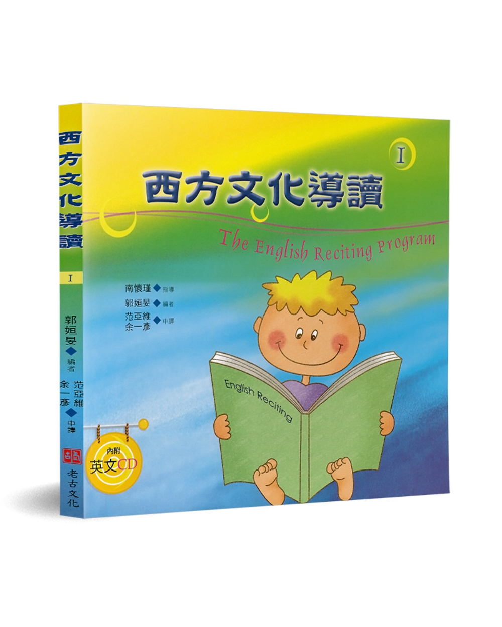 西方文化導讀 =  The English reciting program /
