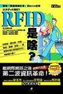 RFID是啥?:實現「無遠弗屆社會」的RFID技術