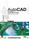 舞動AutoCAD 2006中文版
