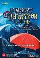 花旗銀行個人財富管理手冊:創新的財富管理知識,全方位的投資理財規劃