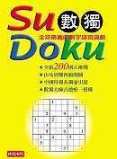 Su Doku數獨:全球最瘋的數字謎宮遊戲