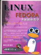 Linux Fedora系統網路教學