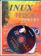 Linux Fedora實務數位教學