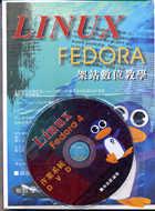 Linux Fedora架站數位教學