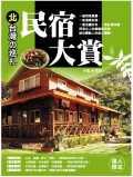 民宿大賞:北台灣の巡禮