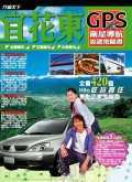宜花東:GPS衛星導航旅遊地圖書
