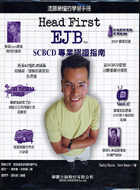 Head First EJB:SCBCD專業認證指南