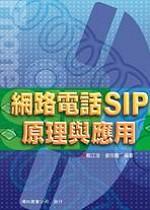 網路電話SIP原理與應用
