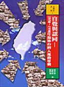 自覺與認同:1950-1990年海外台灣人運動專輯