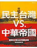 民主台灣VS.中華帝國 :  面對反分裂法及中國熱危機群策會論壇紀實 /