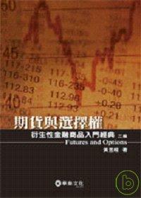 期貨與選擇權:衍生性金融商品入門經典