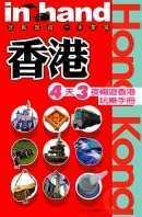 香港:4天3夜暢遊香港玩樂手冊