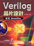 Verilog單晶片設計:使用ModelSim