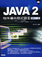 Java 2物件導向程式語言