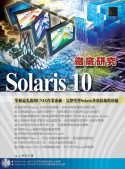Solaris 10徹底研究