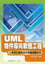 UML物件導向軟體工程 :  以實務的觀點剖析軟體發展技術 /
