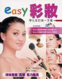 easy彩妝:學化妝的第一本書