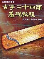 古箏二十四課基礎教程 /