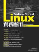 Fedora Core 4 Linux實務應用(DVD版)