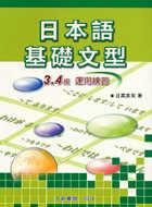日本語基礎文型:3.4級運用練習