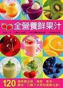 ◤博客來BOOKS◢ 暢銷書榜《推薦》全營養鮮果汁:120道特調冰砂、凍飲、果茶,讓你一口喝下水果的健康元素!