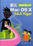 愛玩Mac OS X 10.4 Tiger:享受蘋果數位生活