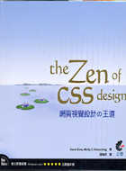 The zen of CSS design:網頁視覺設計の王道