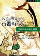 人面獸心的石器時代:文明升級的進化趣聞