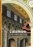 文藝復興建築:從布魯內列斯基到帕拉底歐