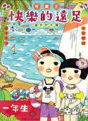 快樂的遠足:可樂王童年作文簿