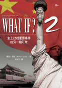 What If? :  史上25起重要事件的另一種可能.