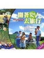 開著RV去旅行:休旅車出遊全計劃