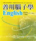 善用腦子學English